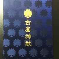古峰神社の御朱印のもらい方と時間は?御朱印帳は神社で販売してる?